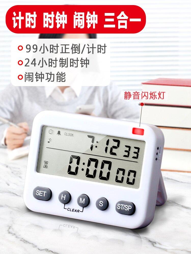 計時器提醒器學生做題學習考研靜音計時鐘時間管理廚房烘焙定時器