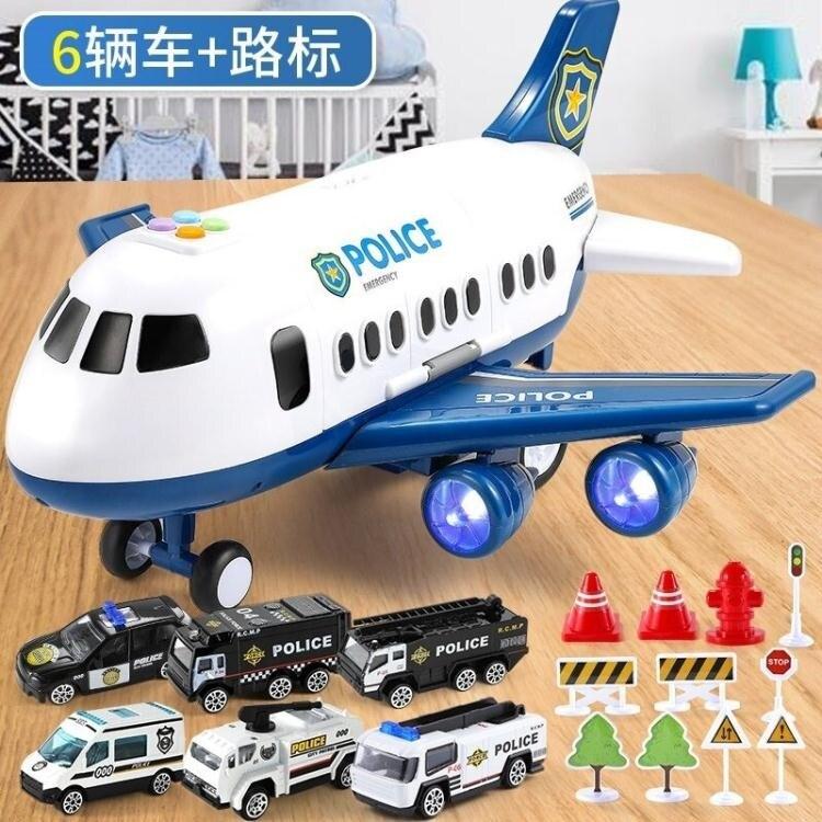 兒童玩具飛機男孩寶寶超大號音樂軌道慣性耐摔玩具車仿真客機模型