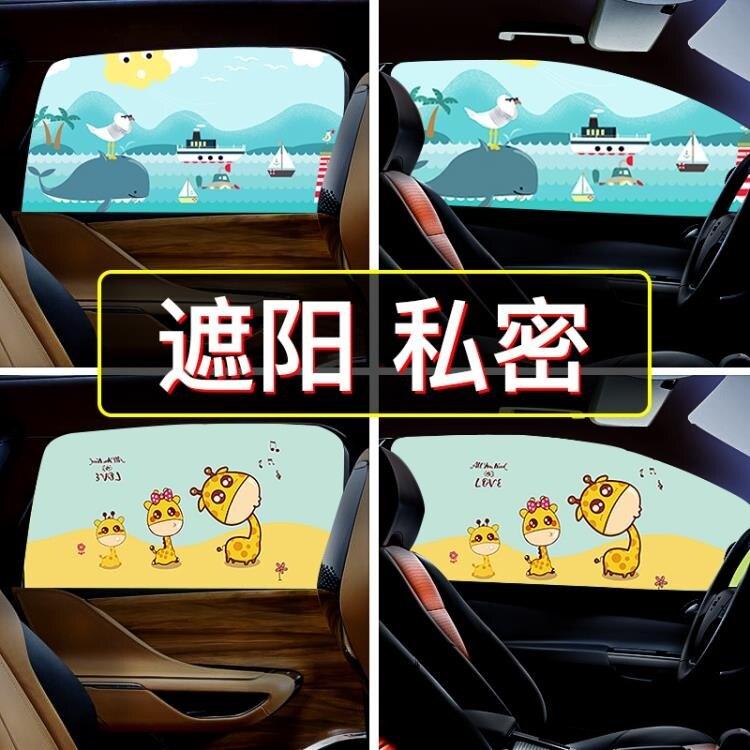 汽車遮陽擋防曬隔熱車窗遮陽板側窗擋小車用遮陽簾卡通遮光布私密