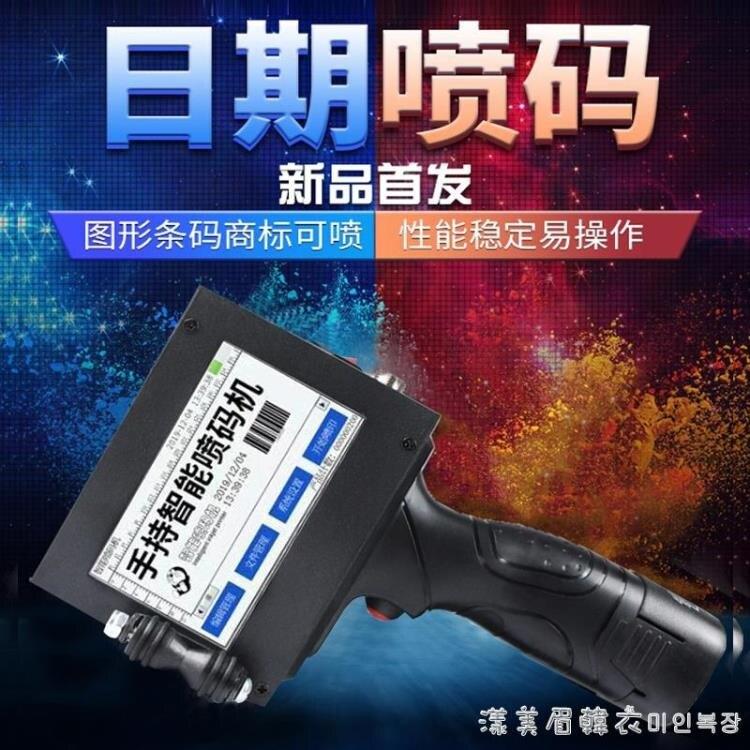 智能手持噴碼機生產日期打碼機打價格標簽機編號數字二維碼流水線小型全自動手動 全館免運