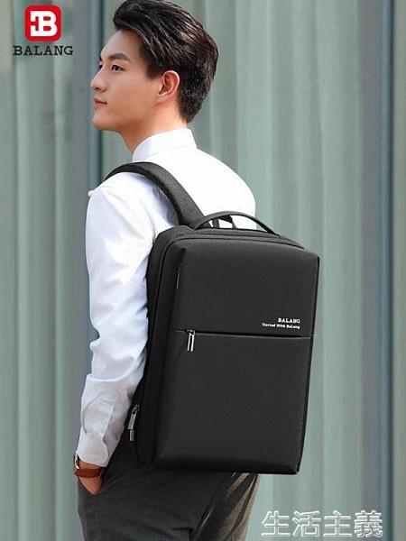 電腦包 商務電腦背包男士雙肩包時尚潮流簡約書包休閒出差旅行新款 生活主義