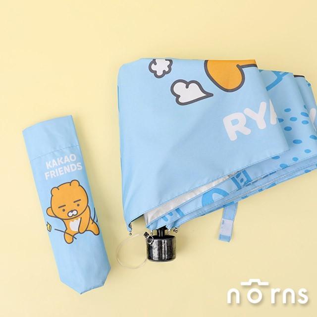 kakao friends晴雨傘 ryan -  norns 正版授權 銀膠布遮陽傘 摺疊傘 雨傘
