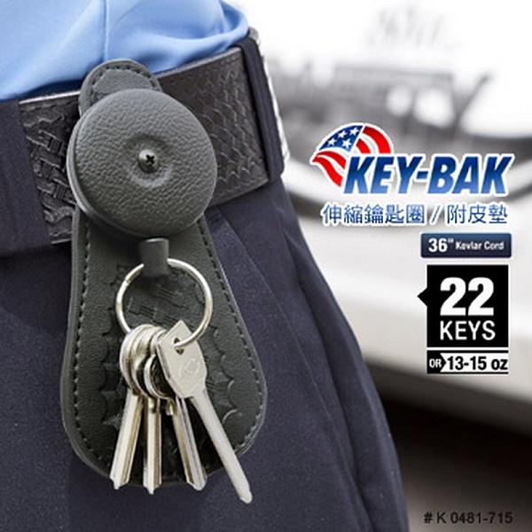 美國KEY BAK 伸縮鑰匙圈/附皮墊 (KEVLAR款)(公司貨)#0481-715
