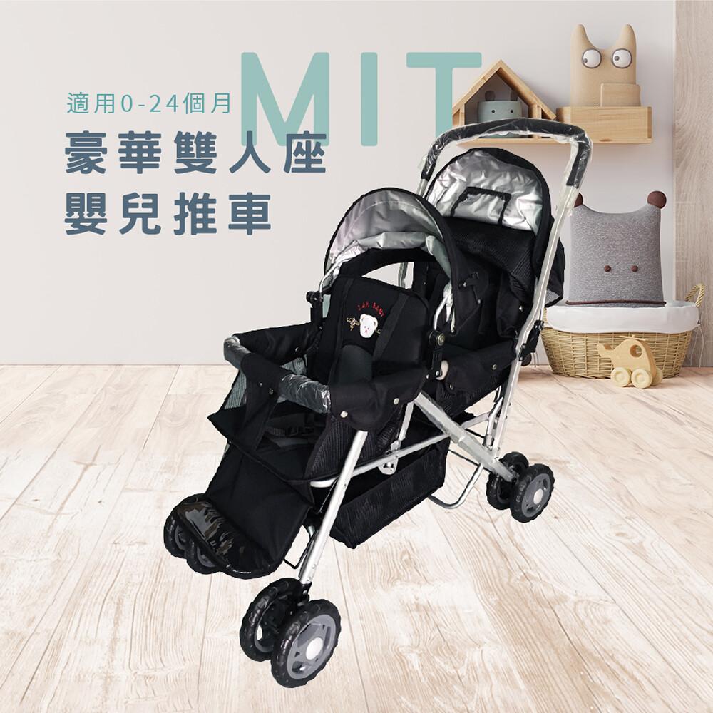 台灣製全國豪華前後座雙人推車 手推車 嬰兒推車-黑