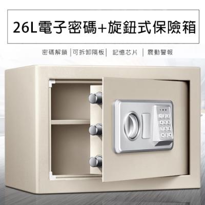 26L 電子密碼+旋鈕式保險箱 數位防盜金庫 保險櫃