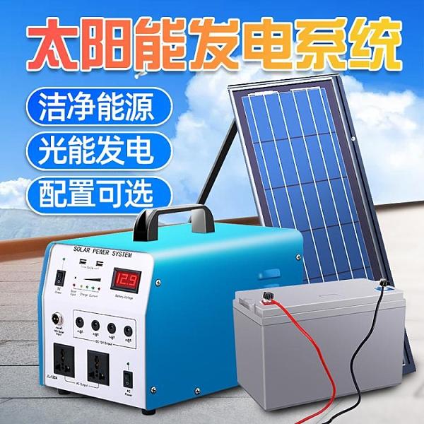 發電機 太陽能發電機家用1000W-5000W全套光伏板小型戶外移動電源系統 快速出貨YYS