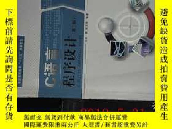 二手書博民逛書店C語言程序設計罕見第二版Y206600 孫輝 中國鐵道