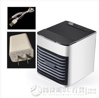 迷你冷風機usb小空調風扇多功能水制冷便攜式黑科技家用宿舍神器