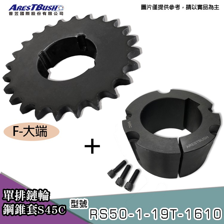 鏈輪鋼錐套組 Sprocket with S45C bush RS50-1- 19T (F)-1610