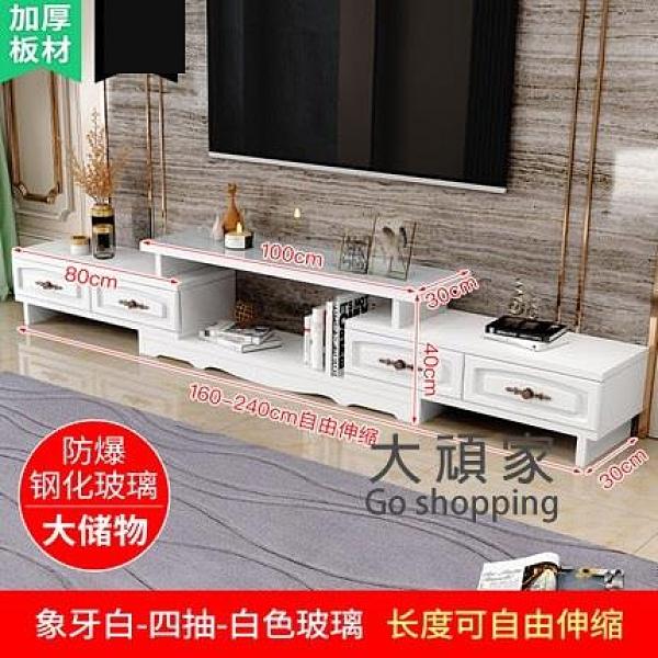 電視櫃 茶几組合套裝牆櫃現代簡約經濟型簡易歐式客廳伸縮電視機櫃T