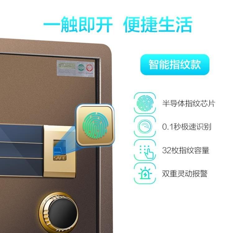 虎霸牌保險櫃60CM家用指紋密碼小型WIFI遠程報警保險箱辦公全鋼【免運】