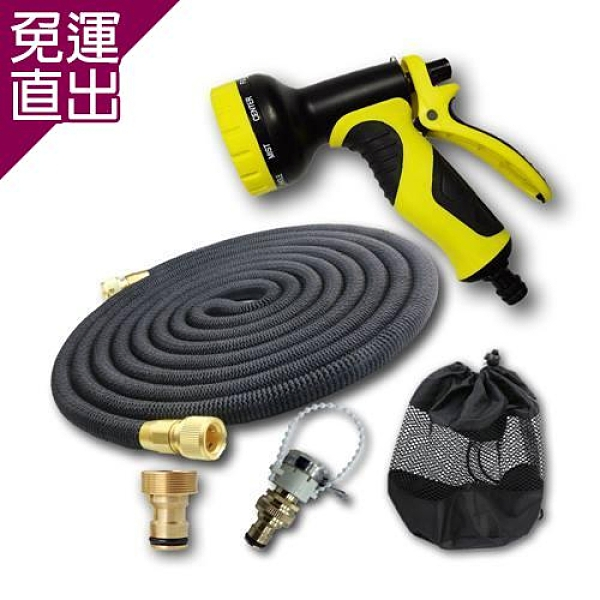 shop4fun 家用/洗車高彈壓銅頭魔術水管神器15公尺(10功能) /15公尺【免運直出】