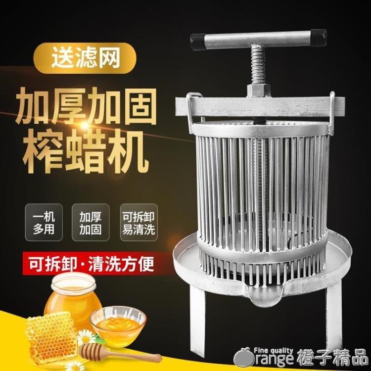 壓蜜機養蜂工具小型家用 榨蠟機土蜂蜜榨蜜機中蜂意蜂壓蠟機蜂具