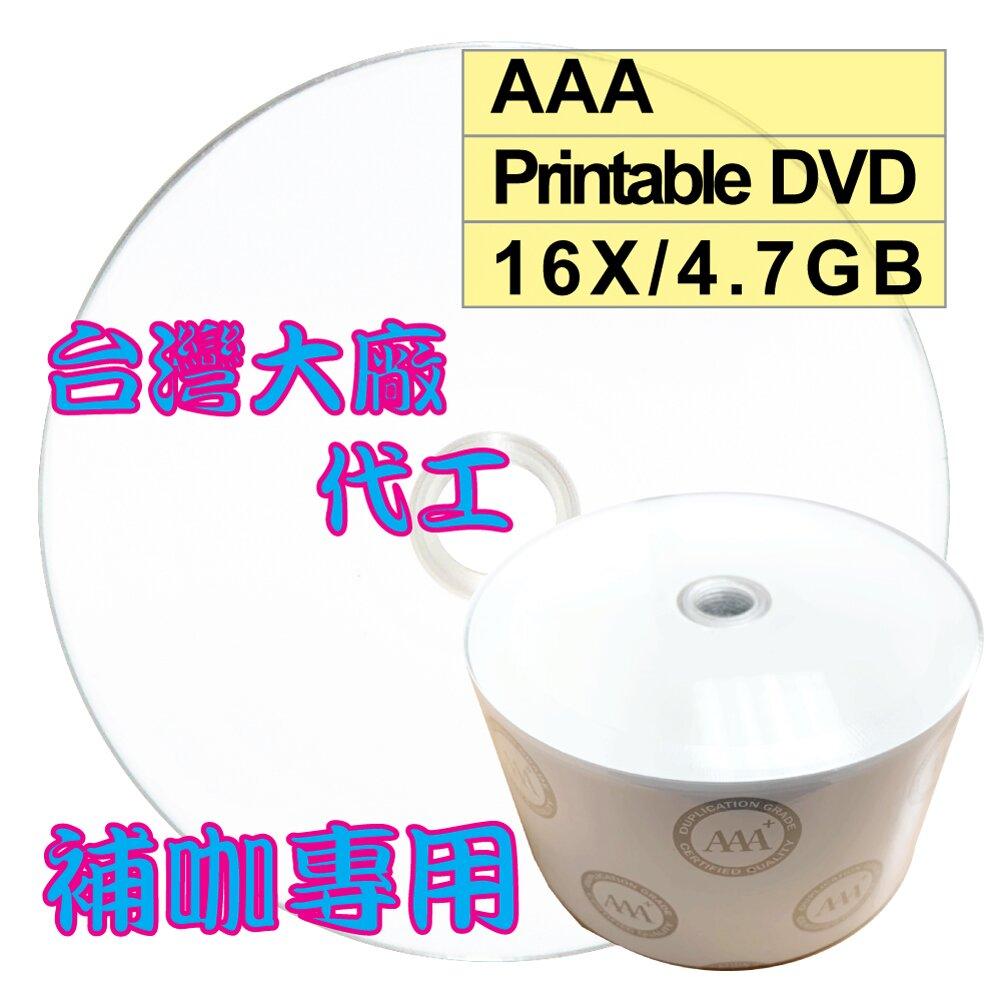 AAA可列印式 Printable DVD-R 16X 4.7GB空白燒錄光碟片 100片