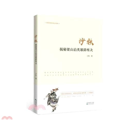 《瀋陽出版社》沙秋揭秘梁山泊英雄排座次(簡體書)[65折]