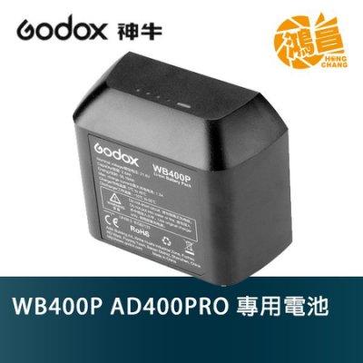 【鴻昌】Godox 神牛 WB400P 鋰電池 開年公司貨 AD400PRO專用