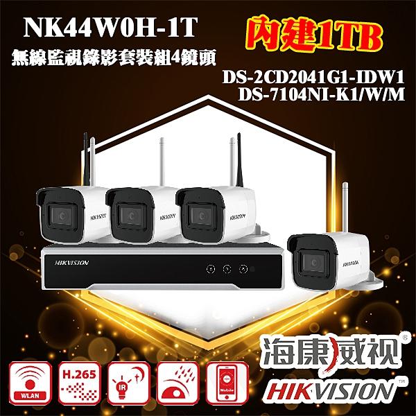 NK44W0H-1T海康無線監視器套組 4鏡DS-2CD2041G1-IDW1 主機DS-7104NI-K1/W/M