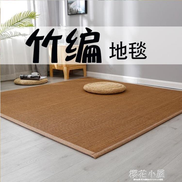 定做日式榻榻米涼席竹編地墊加厚防滑地毯客廳臥室飄窗墊打地鋪墊