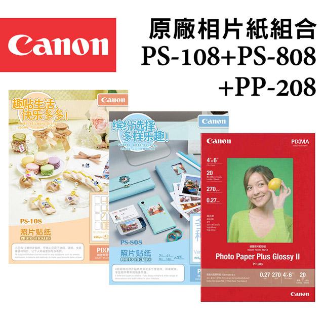 Canon 高解析度噴墨創意相片/貼紙組(PS-108+PS-808+PP-208)