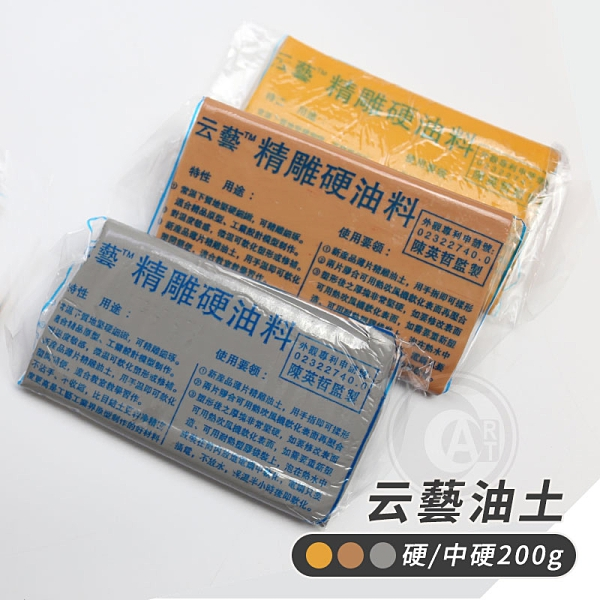 『ART小舖』云藝精雕硬油料 油土 中硬油土 200g 土黃/咖啡/灰 單包