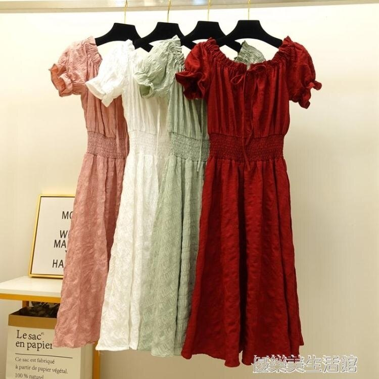 一字領露肩短袖洋裝韓國東大門2020夏季新款純色收腰顯瘦中長款 夏洛特居家名品