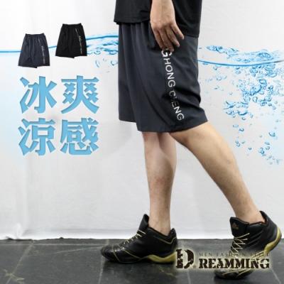 Dreamming 反光字母冰爽涼感彈力運動短褲 透氣 機能 輕薄-共二色