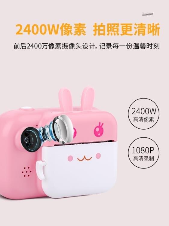 兒童相機 智力快車兒童數碼照相機玩具迷你可拍照打印拍立得男女孩生日禮物  凱斯頓 新年春節送禮