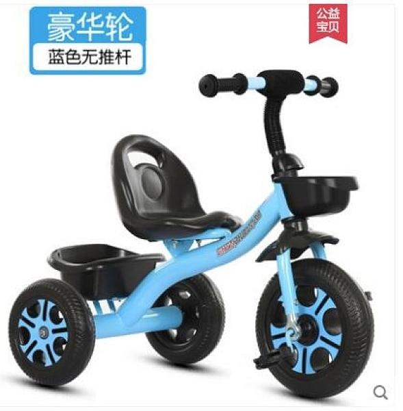 神舟鳥兒童三輪車1-3-5歲男女寶寶手推童車腳踏車玩具車自行車-完美