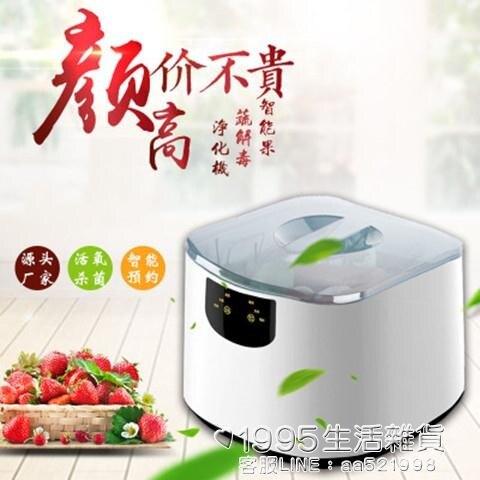 7升可發貨 蔬菜水果清洗器家用果蔬解毒機口罩消毒洗菜機臭氧機 【快速出貨】