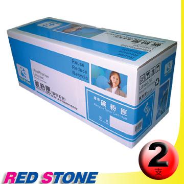 RED STONE for EPSON S050588環保碳粉匣(黑色)/二支超值組