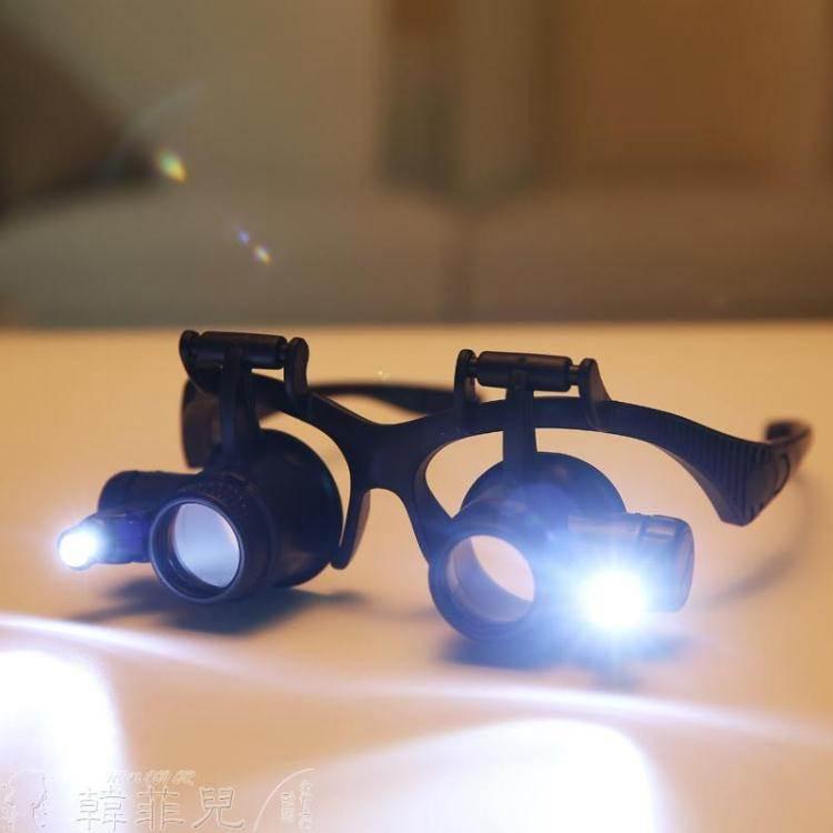放大鏡 頭戴式放大鏡高清高倍手機鐘錶維修雕刻閱讀玉石鑒定帶LED燈20倍
