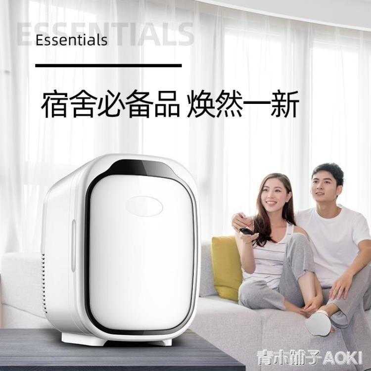 車載冰箱迷你小型宿舍用單人租房mini微型母乳面膜冷藏箱車家兩用