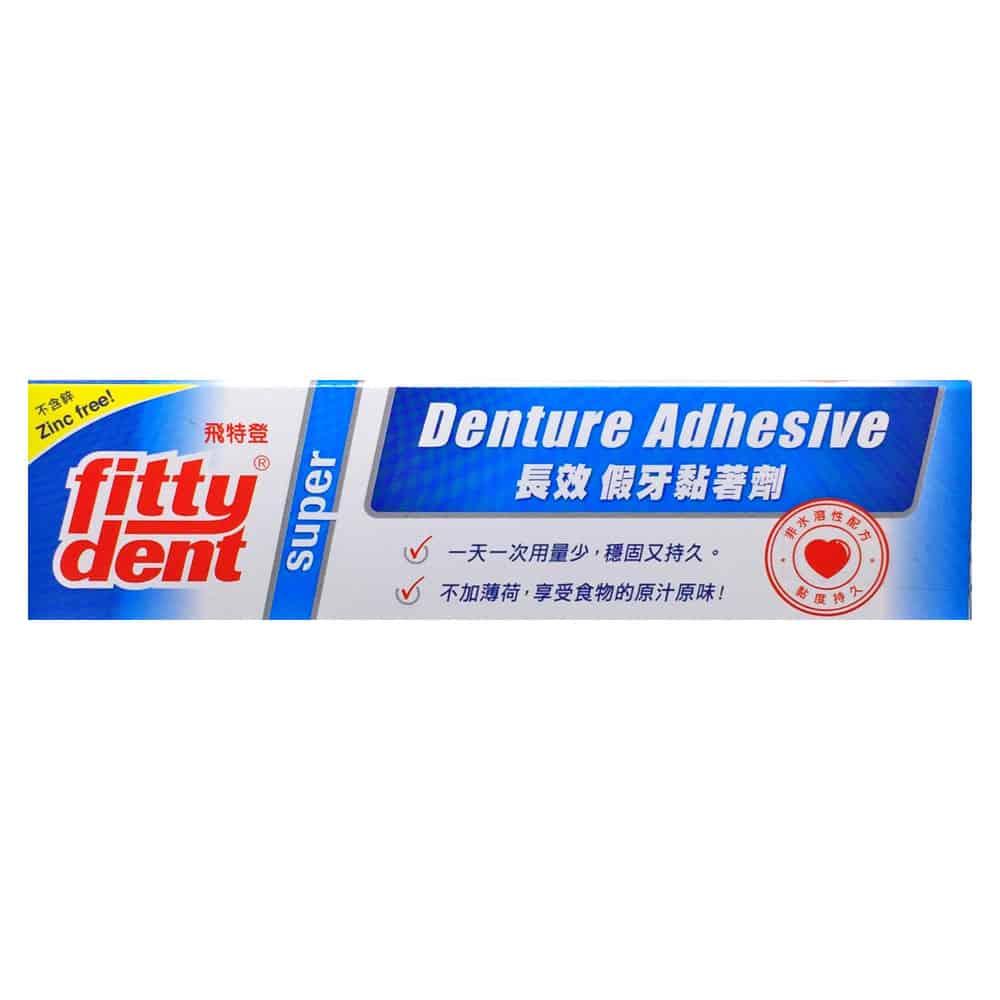 飛特登 長效假牙黏著劑 40g/條◆德瑞健康家◆