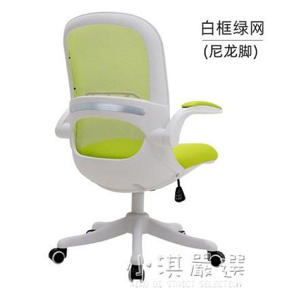 電腦椅家用學習椅辦公椅靠背書桌書房學生寫字升降座轉椅子CY『小淇嚴選』