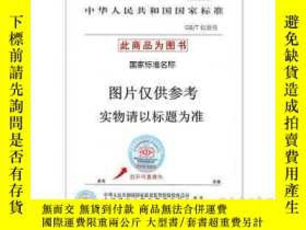二手書博民逛書店HY T罕見159-2013太陽光度計測量數據校正方法Y3740