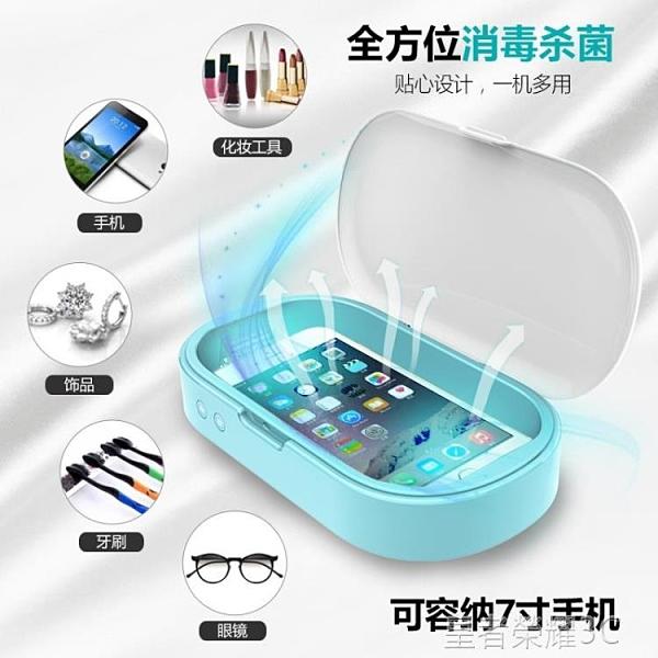 小型消毒器 紫外線消毒盒手機消毒器口罩消毒機眼鏡首飾手錶UV燈消毒殺菌機YTL 免運