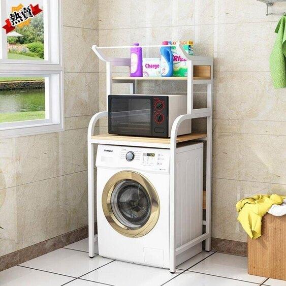 洗衣機置物架 洗衣機置物架落地滾筒波輪洗衣機架子鋼木衛生間置物架 【快速出貨】