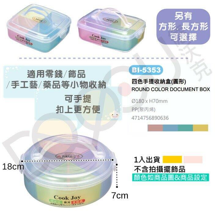 翰庭 BI-5353 四格手提保鮮盒/圓形 四格 收納 置物 零錢 分類盒 台灣製造
