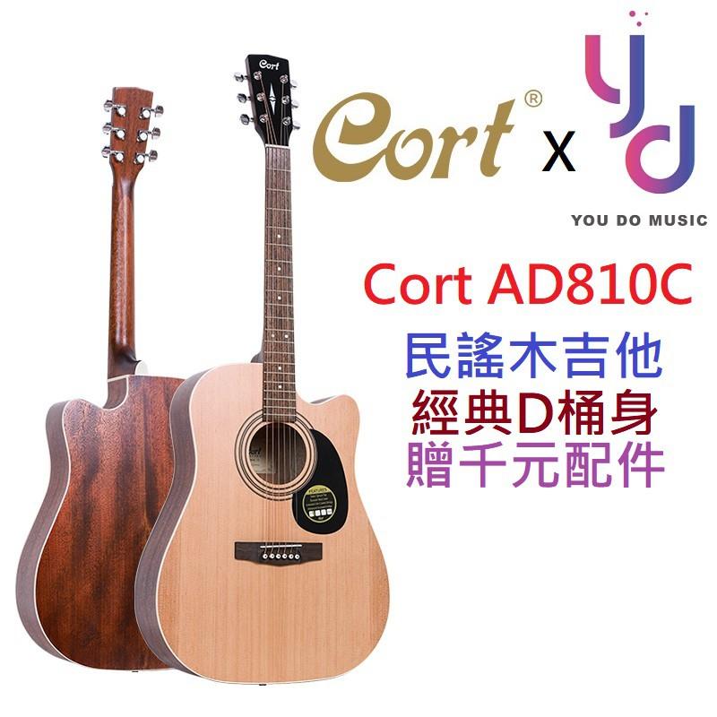 (贈千元配件) Cort AD810 C 41吋 D桶身 民謠 木 吉他 自彈自唱 適用 入門 大品牌 公司貨