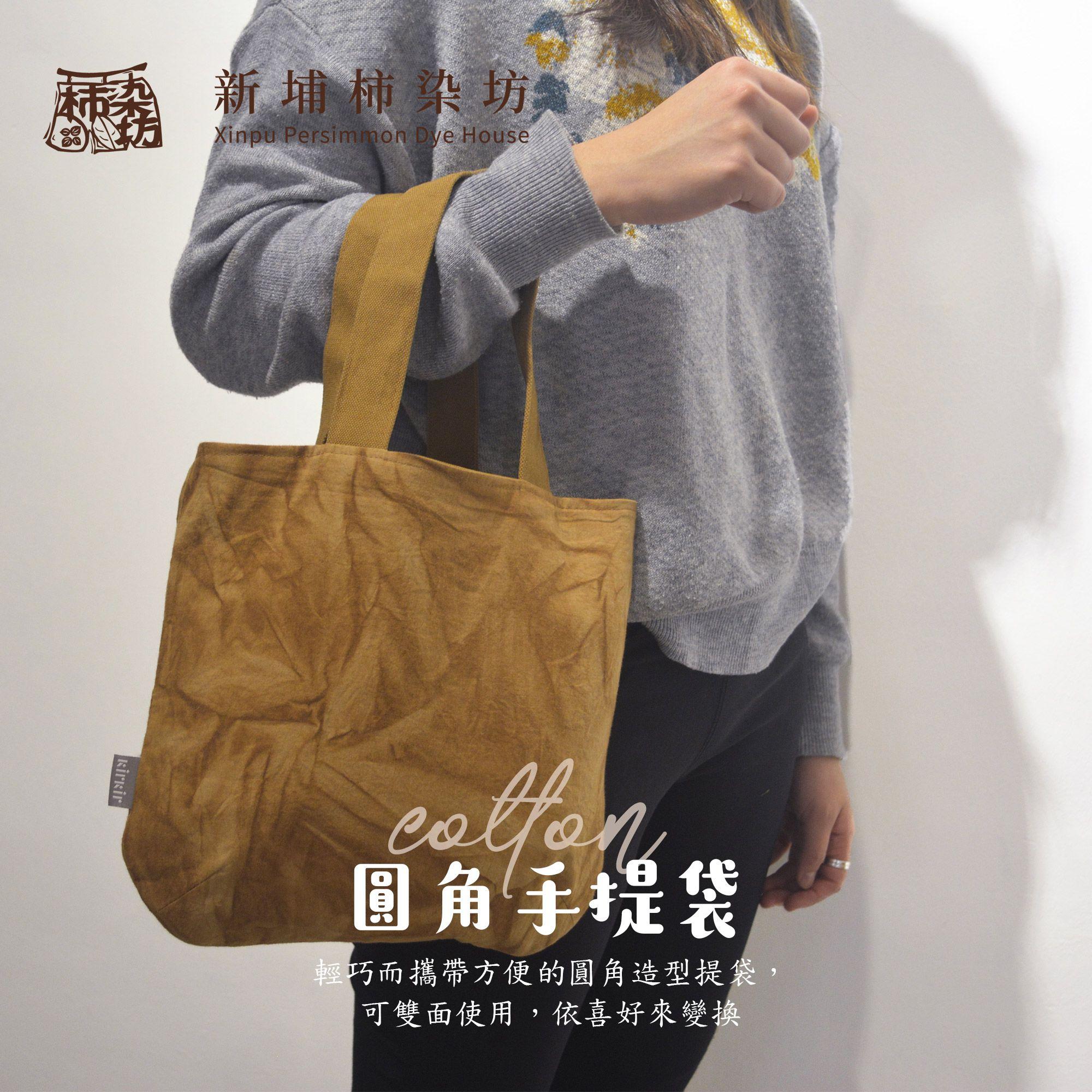 【新埔柿染坊】圓角手提袋,輕巧而攜帶方便的圓角造型提袋,可雙面使用