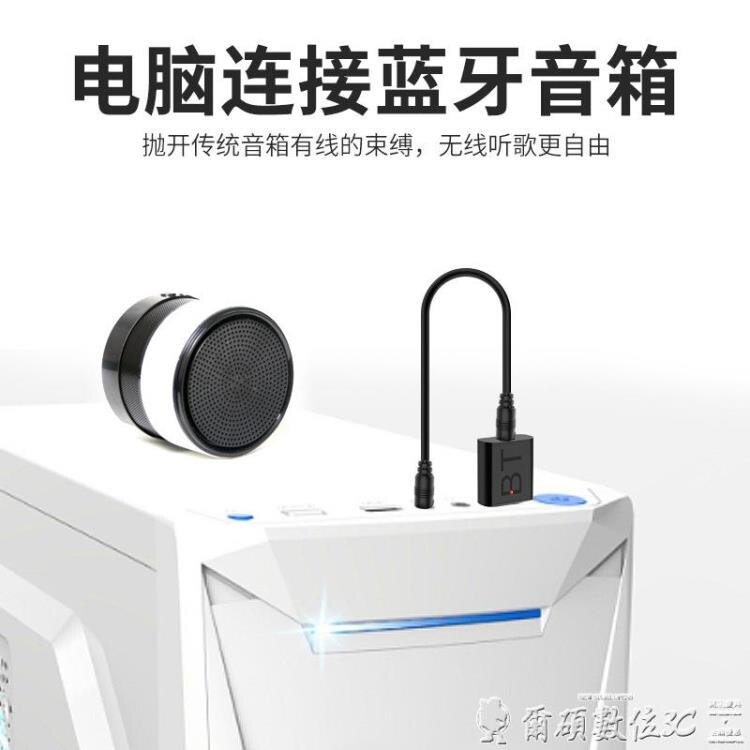 藍芽5.0音頻接收發射器二合一 車載音箱電腦電視藍芽適配器免驅動 清涼一夏钜惠