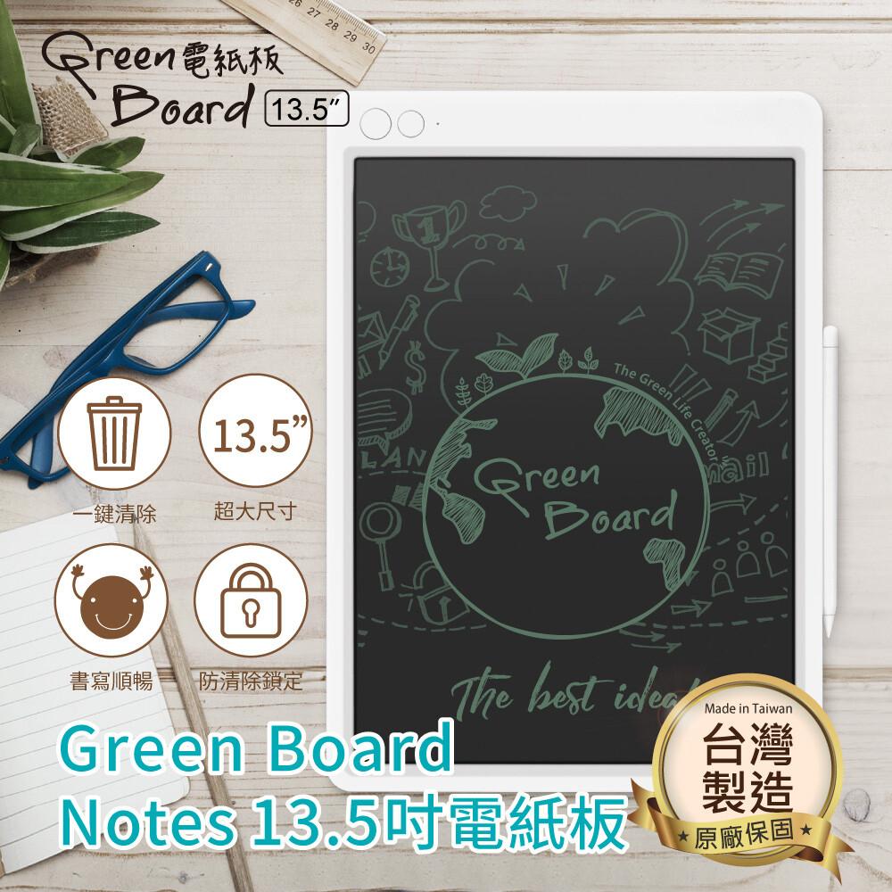 green board notes 13.5吋電紙板 清除鎖定液晶手寫板 電子小黑板