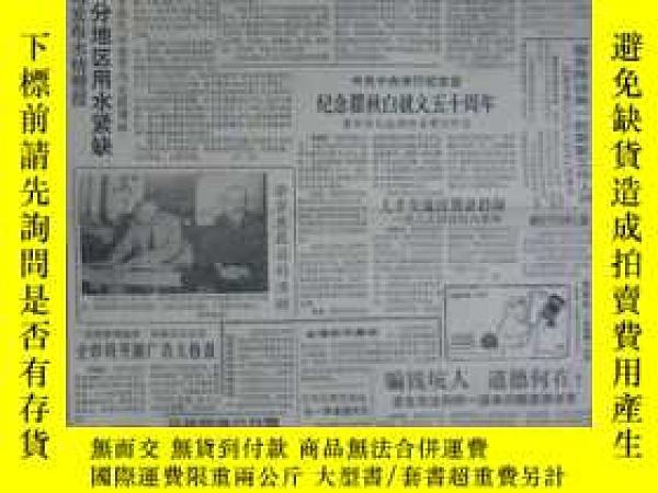二手書博民逛書店罕見新民晚報1992年5月17日Y398003