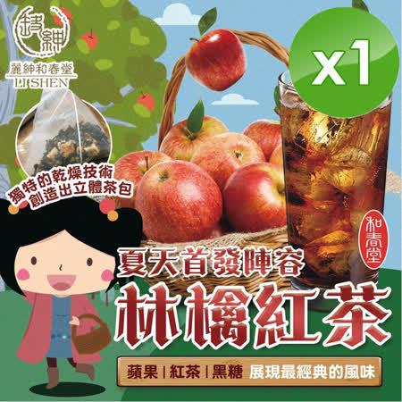 【麗紳和春堂】林檎紅茶三角立體茶包(10g/包x6包)-1入組