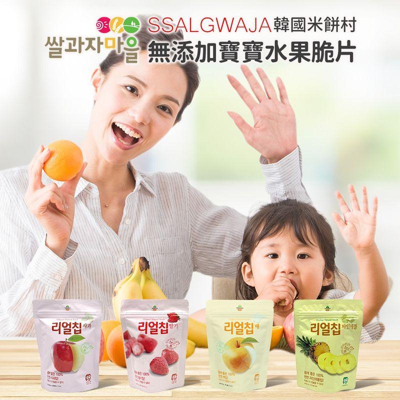韓國 SSALGWAJA 米餅村-無添加水果脆片(蘋果/草莓/梨子/芒果/藍莓/鳳梨)★愛兒麗婦幼用品★