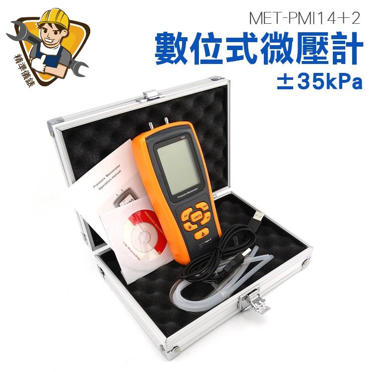 差壓計 壓力計 微壓錶 數位微壓計 微壓差計 壓差測量 MET-PMI14+2 精準儀錶