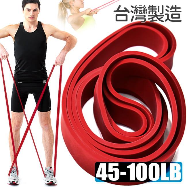 台灣製造100磅大環狀彈力帶  (LATEX乳膠阻力繩.手足阻力帶)