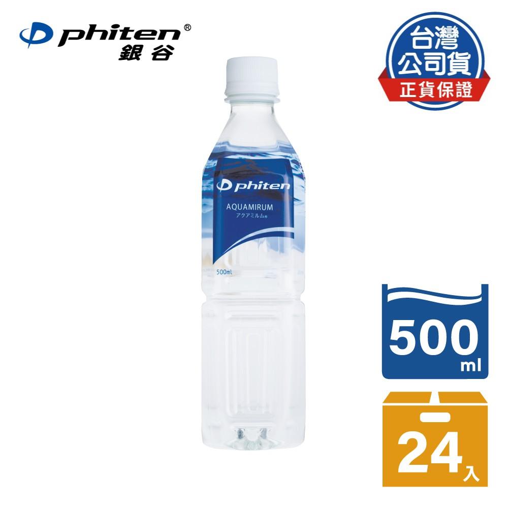 【Phiten®銀谷】AQUAMIRUM 銀谷飲用水(500ml / 24瓶 / 一箱)
