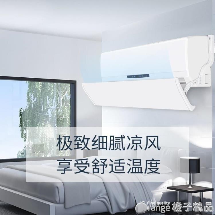 空調擋風板防直吹防風罩導遮風板出風口檔冷氣壁掛式通用空調擋板