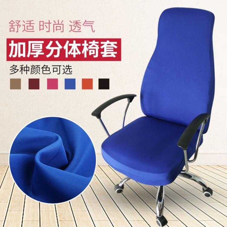 辦公室椅套轉椅老板扶手椅套加厚彈力定制布藝電腦分體椅套 入秋首選 限時鉅惠85折